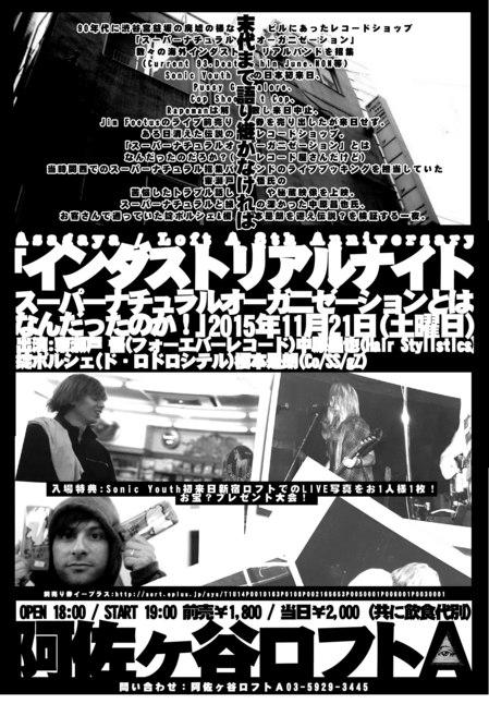 AsagayaLoft_1121_chirashi_ol.jpg