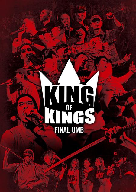 KOKDVD-001_KING-OF-KINGS--FINAL-UMB-_S.jpg