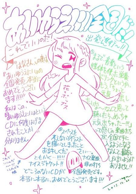 ウチボリシンペイ応援コメント.jpg