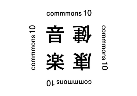 commons10_logo.jpg