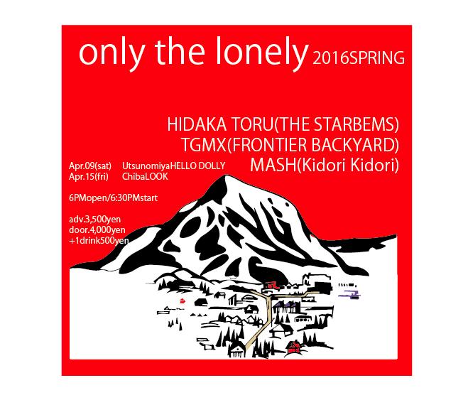 日高央(THE STARBEMS)とTGMX(FRONTIER BACKYARD)で、ブッチャーズ吉村秀樹が主催した伝説の弾き語りイベント<only the lonely>を復活!