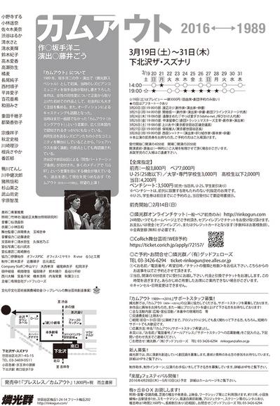 カムアウトチラシ最終-2.jpg