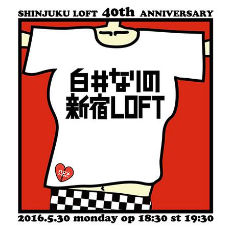 160530白井なりの新宿LOFTロゴ.jpg