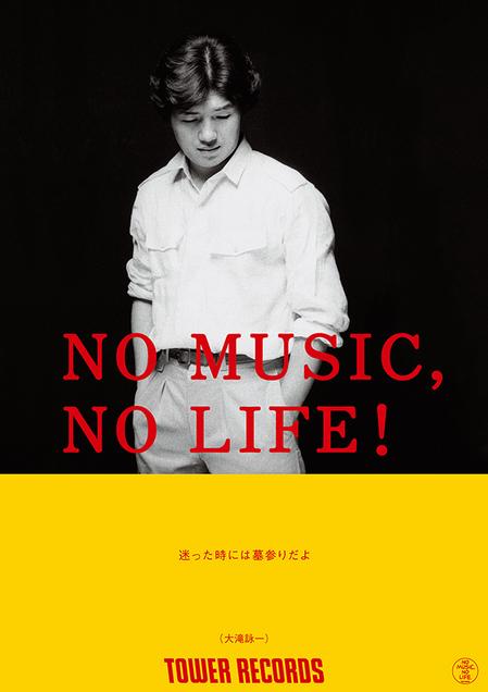 NMNL!_ohtaki.jpg