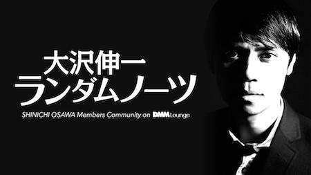 大沢伸一が会員制コミュニティ『大沢伸一ランダムノーツ』をスタート!