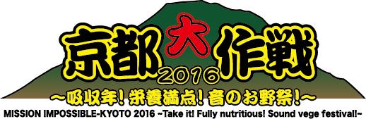 京都大作戦2016、第3弾アーティストにRHYMESTER、湘南乃風、四星球が決定!