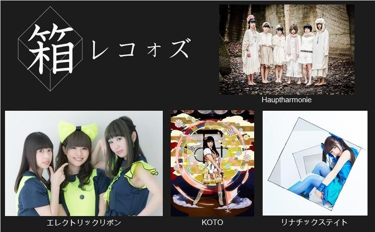 箱レコォズ、レーベル設立 1 周年を記念して 7 月 4 日(月)渋谷 eggman にて 初の主催イベント『箱祭 2016』開催!