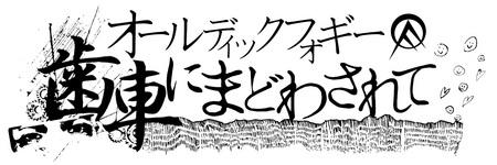 OF歯車ロゴ_白.jpg