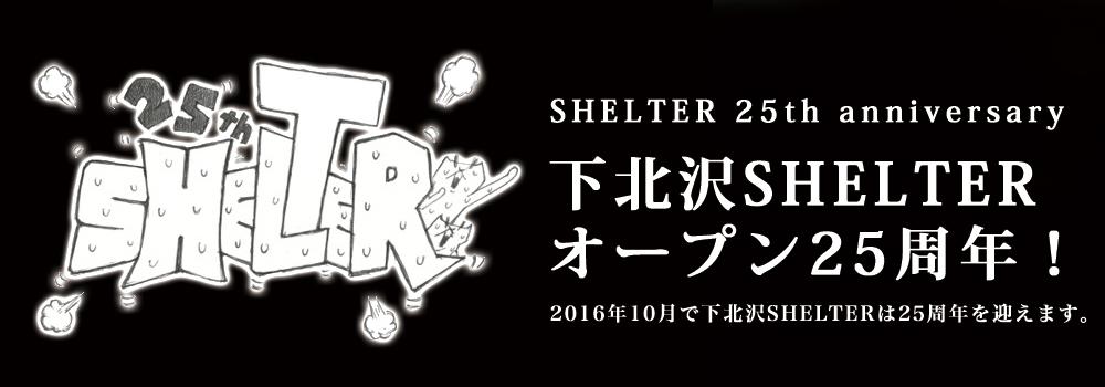 SHELTER25周年マンスリー企画、一部発表!!