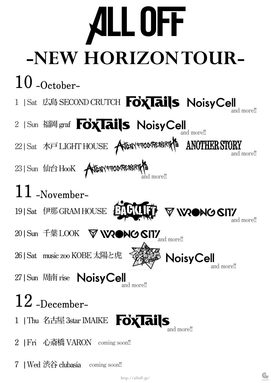 ALL OFF、対バンツアー「-NEW HORIZON TOUR-」のゲストアーティスト第1弾発表!