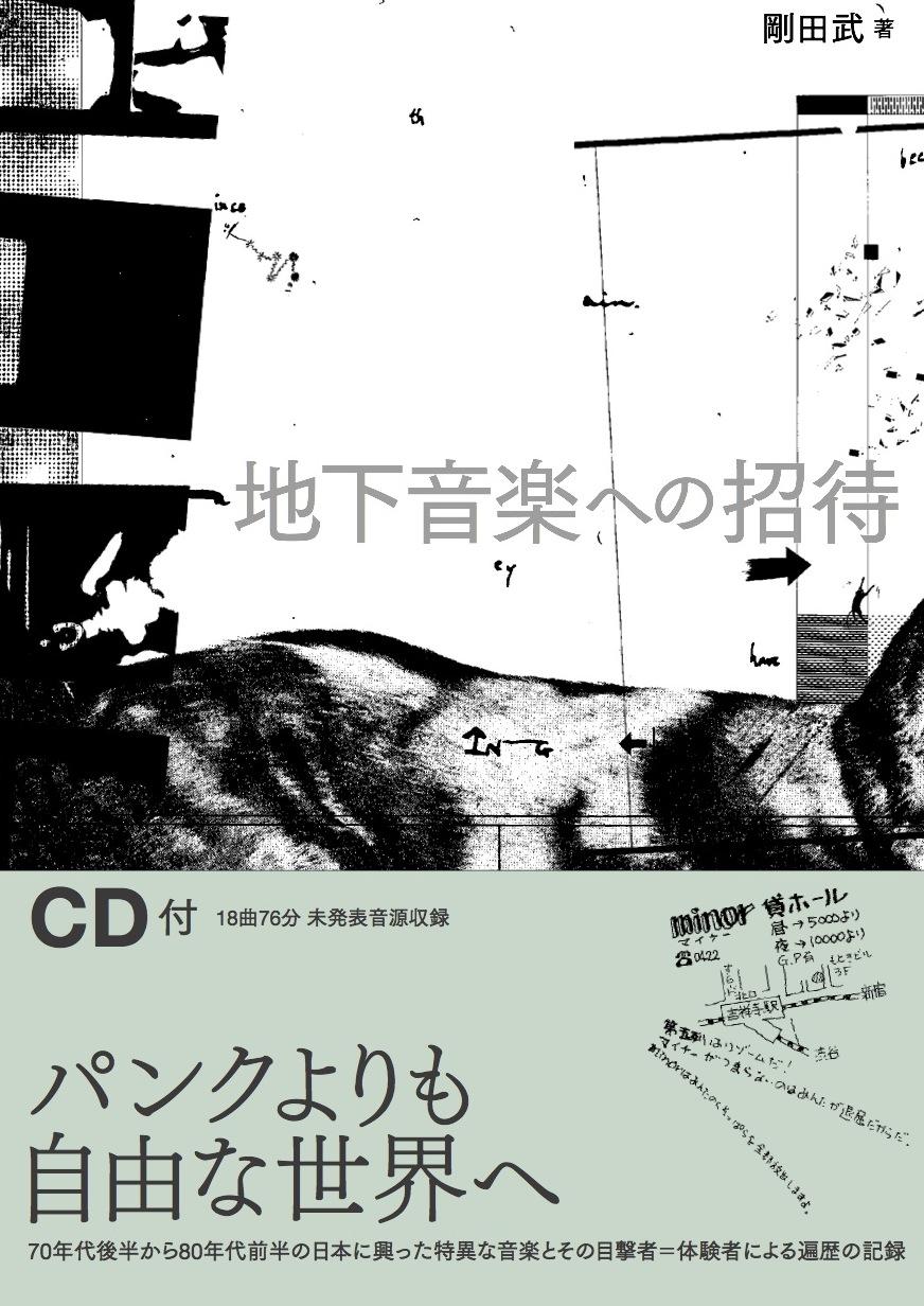 日本のアンダーグラウンド・ミュージックを深く掘り下げた書籍『地下音楽への招待』の刊行記念イベントがDOMMUNEとネイキッドロフトで開催