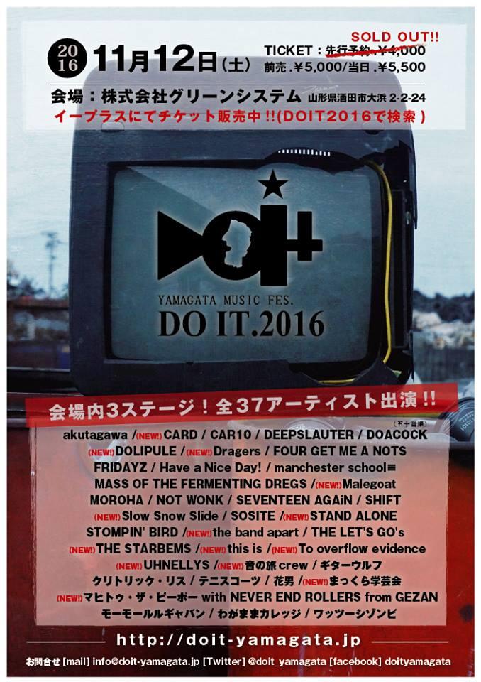 音楽フェス「DO IT 2016」MOROHA、ハバナイ、the band apart、ギターウルフら全37バンドが出演!