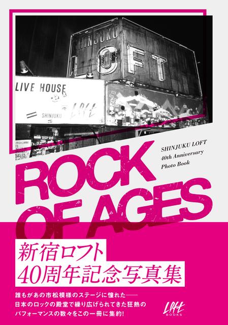 loft_ROA_h1_cover_obi.jpg