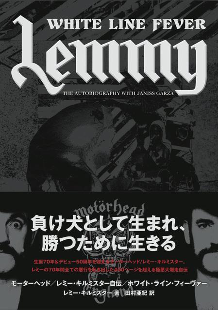 レミー自伝表紙−ロフトブックス.jpg
