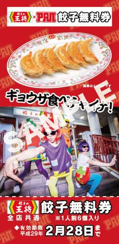 餃子無料券.jpg