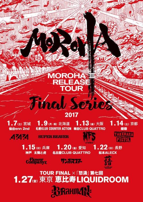 MOROHA、全国ツアー「MOROHA  Ⅲ RELEASE TOUR」ファイナルシリーズの全対バン発表!