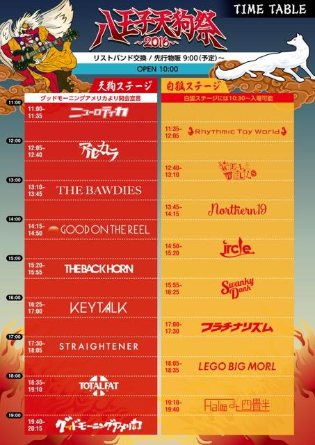 グッドモーニングアメリカ主催「八王子天狗祭2016」タイムテーブル発表!