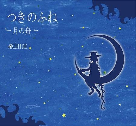 tsukinohune_book_JK_web.jpg