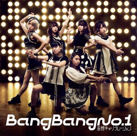 Bang Bang No.1_shokai.jpg