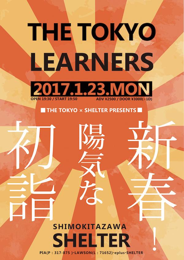 下北沢SHELTERでLEARNERS × THE TOKYOの2マンが決定!