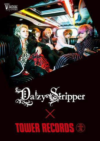 DaizyStripperコラボポスター(小).jpg