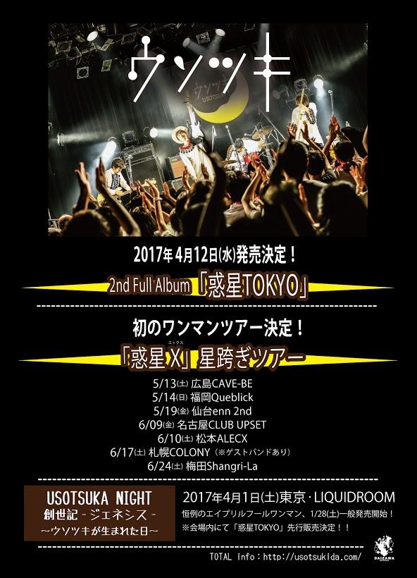 ウソツキ、2ndフルアルバム「惑星TOKYO」発売日決定! 4/1ワンマンではアルバムの先行販売も! さらに初のワンマンツアー発表!