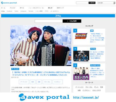 avexportal_charanpo.jpg