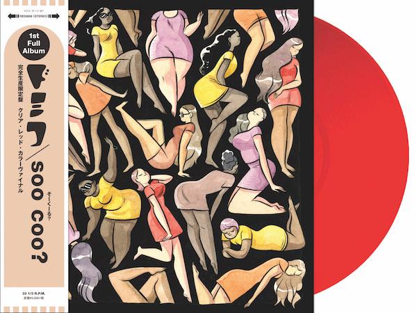 ドミコ、アルバム『soo coo?』 限定盤カラー・ヴァイナル、初ワンマン会場にて先行販売!第3弾MV「Pop,Step,Junk!」公開!SSTV<TOKYO MUSIC ODYSSEY 2017 NEW FORCE >に出演決定!