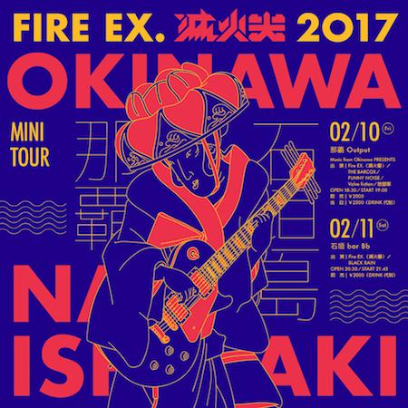 今、台湾で最も熱いロックバンド Fire EX.(滅火器) 沖縄ツアー決定!