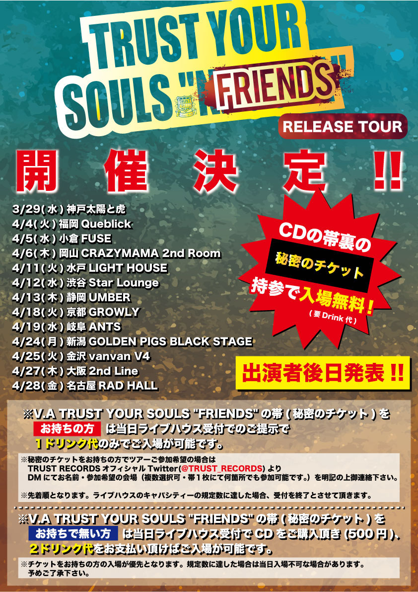 TRUST RECORDS、大ヒットコンピーレションCD『TRUST YOUR SOULS