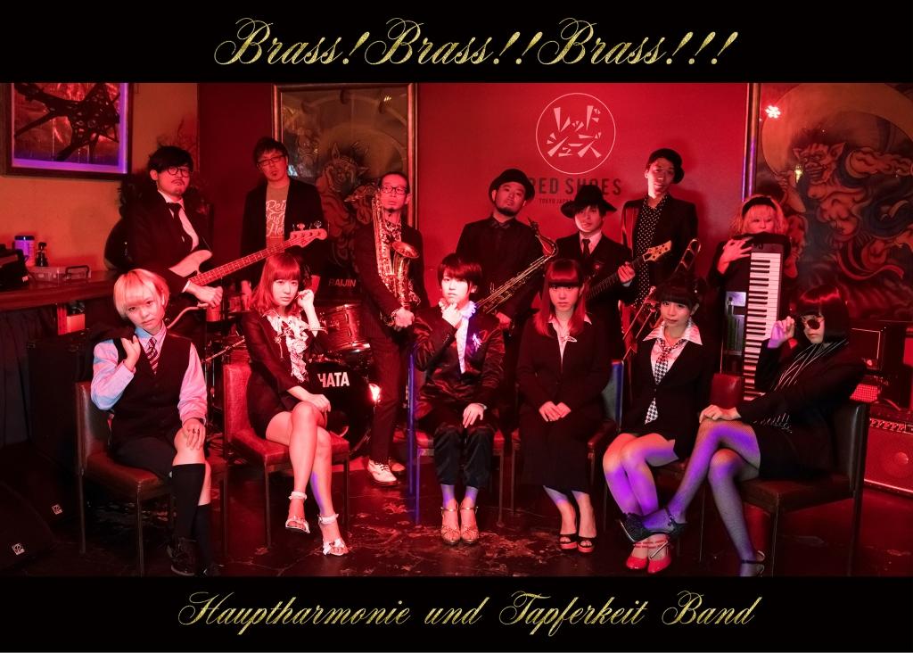 箱レコォズのハウプトハルモニーがバックバンドを従えミニアルバム『Brass!Brass!!Brass!!!』を 4/4 にリリース!
