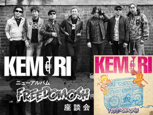 KEMURI、初めてのLINE LIVEでニューアルバムを語る!