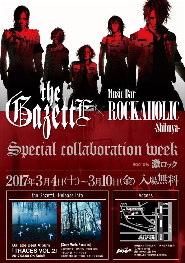 the GazettE ×