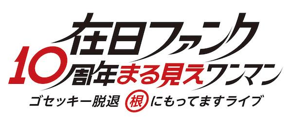 在日ファンク、後関好宏(SAX)の脱退を発表。現体制ラストワンマンライブを3月19日に開催。