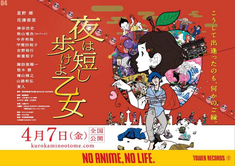 映画「夜は短し歩けよ乙女」 NO ANIME, NO LIFE. × MONTHLY TOWER PUSH!合同キャンペーン!4 大コラボ企画展開!
