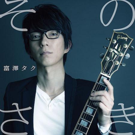 富澤タク、ソロ名義シングル第二弾「そのさき」。配信限定緊急リリース!
