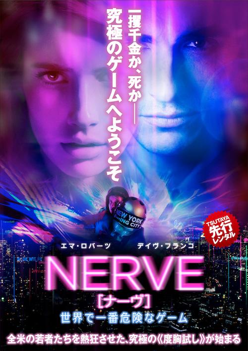 映画『NERVE/ナーヴ 世界で一番危険 なゲーム』新規パッケージビジュアル& BiS コラボ版『NERVE』予告編解禁!