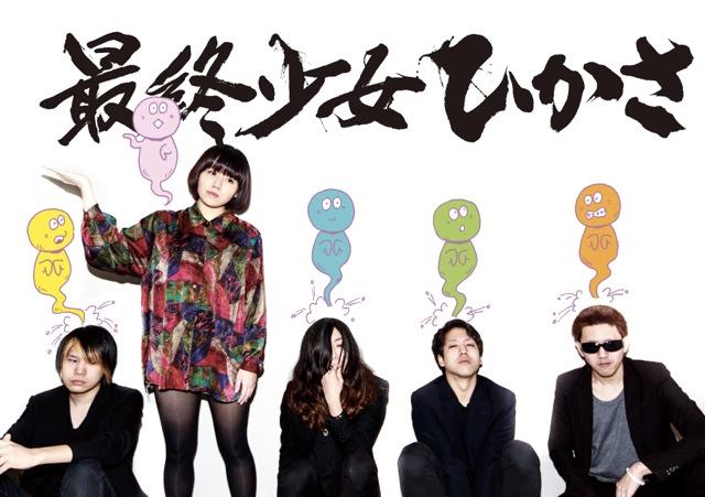 最終少女ひかさ「ハルシオン」のMV公開!-2度という過酷な撮影!