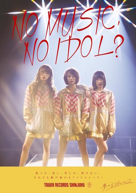 nomusicnoidol_poster.jpg