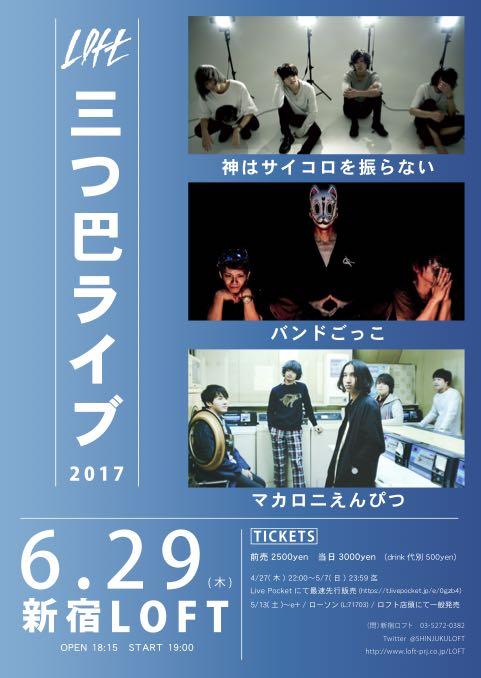 恒例「LOFT三つ巴ライブ2017」開催決定!!