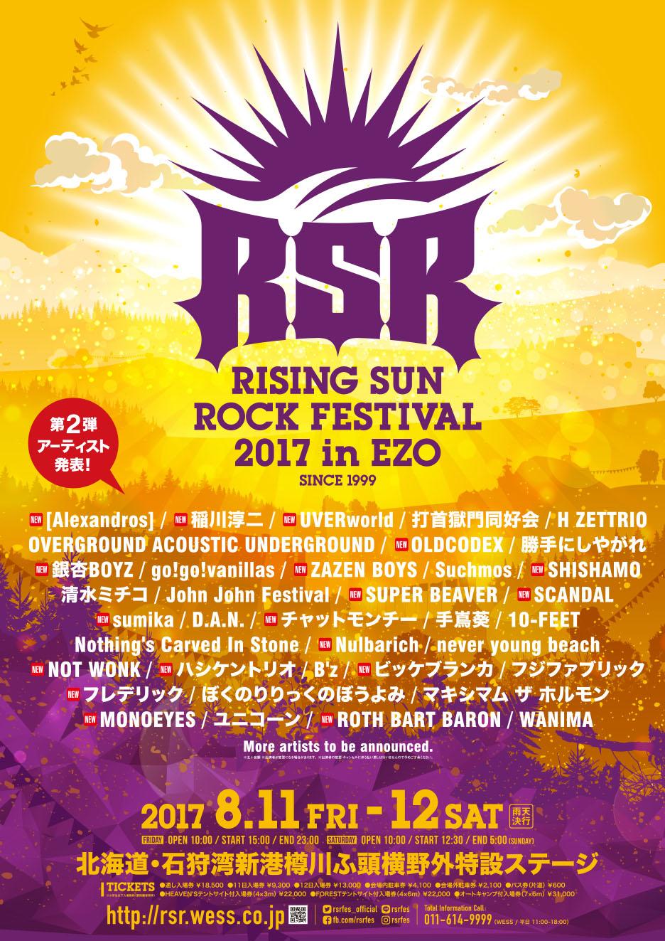 RISING SUN ROCK FESTIVAL 2017 in EZO 第2弾出演アーティスト発表!