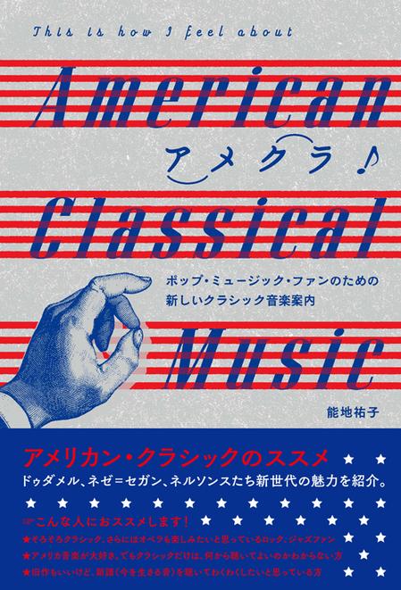 americanclassic_cover_obi軽.jpg