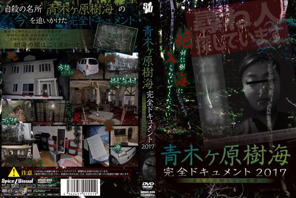 青木ヶ原樹海・完全ドキュメント2017~あなたの知らない呪界~ホラーDVDリリース!! 2017年5月2日発売