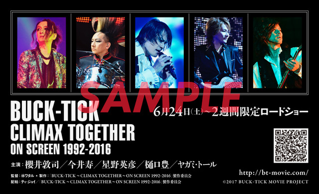 『BUCK-TICK〜CLIMAX TOGETHER〜ON SCREEN 1992-2016』応援サポーター大募集&激レアステッカープレゼント決定!