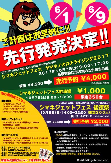 チケット先行発売発表.png