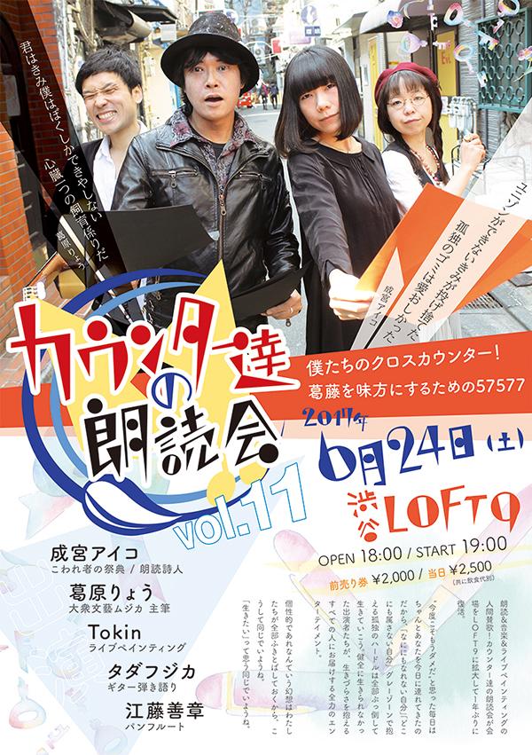 詩&音楽&ライブペイントの人間賛歌!カウンター達の朗読会11回目ワンマン、6/24LOFT9 Shibuyaで開催!