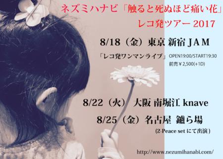 2017sawaruto.tour.png