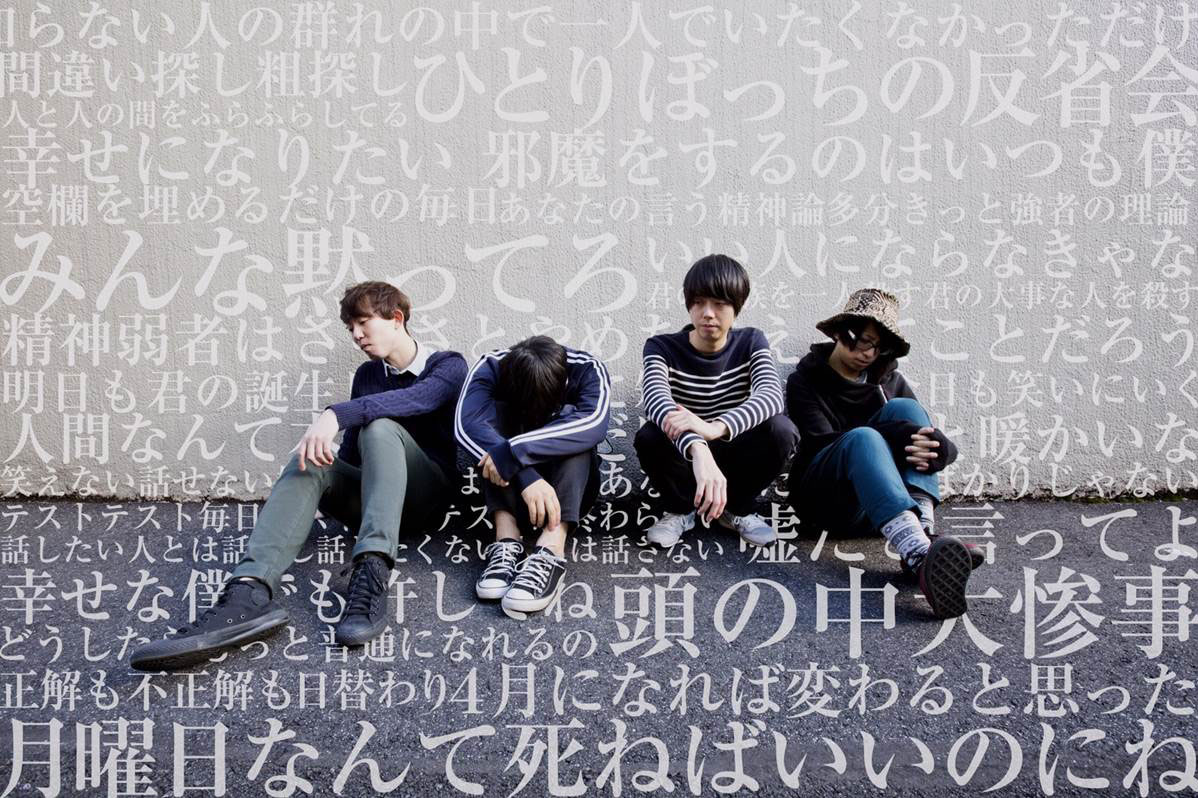 3markets[ ]、プロデューサーにそれでも世界が続くなら篠塚氏、ジャケットに漫画『殺カレ死カノ』の世紀末氏を迎え、7/19に2年振りの流通シングル『バンドマンと彼女』をリリース。