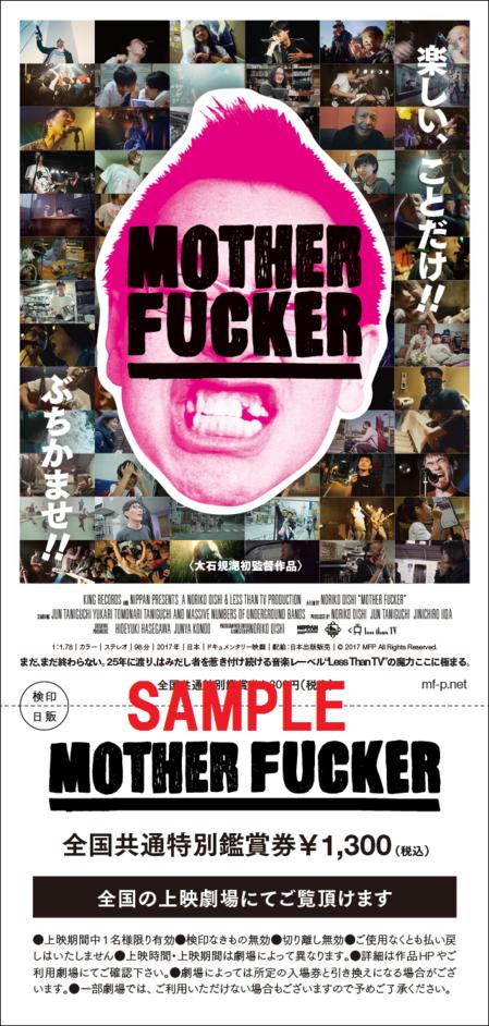 MF特別鑑賞券.png