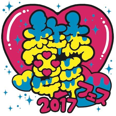 UTSU FES2017_LOGO.jpg